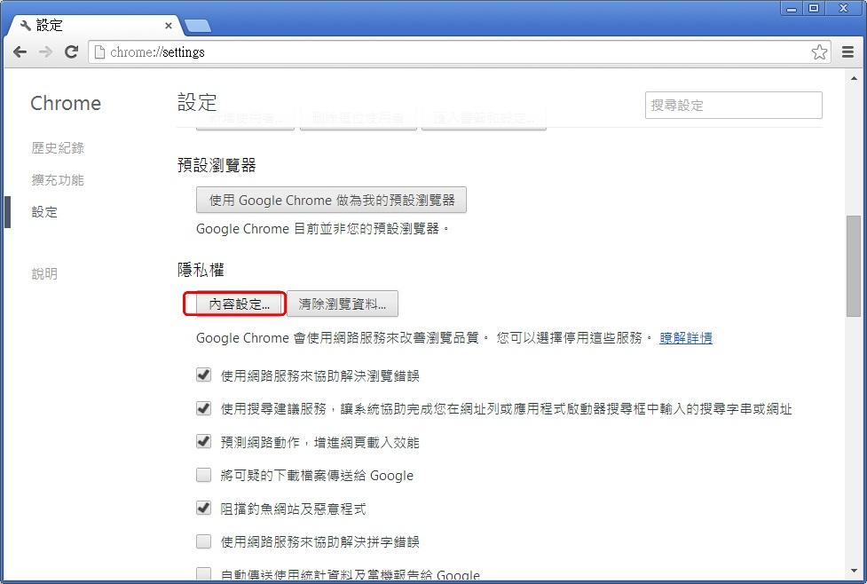 「隱私權 內容設定」的圖片搜尋結果